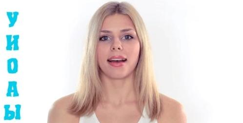 Упражнение с произношением гласных