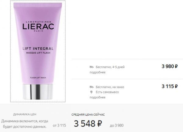 Внешний вид маски Lierac Lift Integral Masque Lift Flash и стоимость по данным Яндекс.Маркета