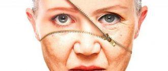 Маска старости на лице